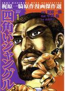 【1-5セット】四角いジャングル