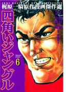 【6-10セット】四角いジャングル