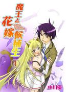 【全1-3セット】魔王と花嫁候補生(萌姫コミック)