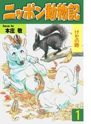 【全1-3セット】ニッポン動物記(マンガの金字塔)