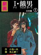 【全1-6セット】I・餓男