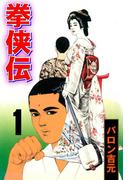 【全1-2セット】拳侠伝(マンガの金字塔)
