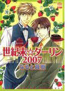 【1-5セット】世紀末☆ダーリン2007