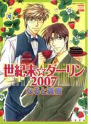 【全1-8セット】世紀末☆ダーリン2007