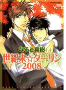 【全1-12セット】世紀末☆ダーリン2008