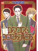 【1-5セット】ロマンス・コンシェルジュ