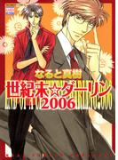 【全1-12セット】世紀末☆ダーリン2006