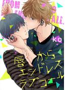 【全1-3セット】唇からエンドレスラブコール(aQtto!)