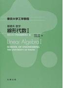 線形代数 1 (東京大学工学教程 基礎系数学)
