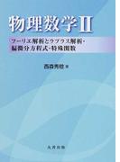 物理数学 2 フーリエ解析とラプラス解析・偏微分方程式・特殊関数