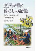 庶民が描く暮らしの記憶 ふるさとを共有する「現代絵農書」