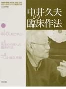 中井久夫の臨床作法