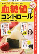 誰でもカンタン!今からはじめる血糖値コントロール おいしい食事・軽い運動・入浴・快眠で血糖値を改善!!