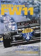 GP Car Story Vol.13 ウイリアムズFW11・ホンダ (サンエイムック)(サンエイムック)