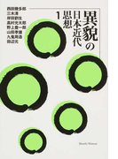 異貌の日本近代思想 1