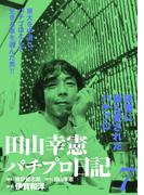 田山幸憲パチプロ日記(7)