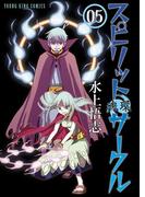 スピリットサークル (5)(YKコミックス)