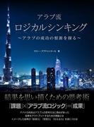 アラブ流 ロジカルシンキング ~アラブの成功の根源を探る~【エッセンシャル版】(BUYMA Books)