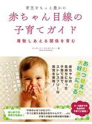 育児をもっと豊かに  赤ちゃん目線の子育てガイド――尊敬しあえる関係を育む(BUYMA Books)