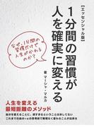 1分間の習慣が人を確実に変える【エッセンシャル版】(BUYMA Books)