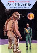 宇宙英雄ローダン・シリーズ 電子書籍版75 赤い宇宙の対決(ハヤカワSF・ミステリebookセレクション)