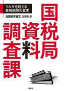 国税局資料調査課(SPA!BOOKS)