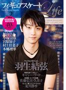 フィギュアスケートLife Vol.2(扶桑社MOOK)