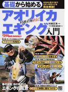 基礎から始めるアオリイカエギング入門 村越正海直伝! (つり情報BOOKS)