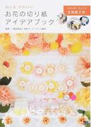 おとなかわいいお花の切り紙アイデアブック 特別な想いを伝える立体紙工作