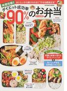 """味覚改善!!ダイエット成功率90%のお弁当 おいしいから続けられる!!""""やせる昼食生活"""" (タツミムック)(タツミムック)"""