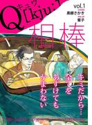 【全1-2セット】マッチアップ!!(Q&BiQ)