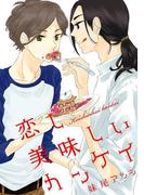 【全1-3セット】恋し美味しい関係(WebComicMagazineBiBit!)