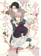 【全1-16セット】七匹のひつじ育成日記!【新装版】(G▷Lish comics)