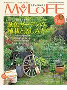 MyLoFE(まいろふえ) 9-10月号