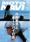 MOTO NAVI NO.78 2015 October