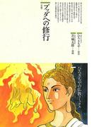 【全1-6セット】ブッダへの修行(仏教コミックス)