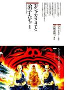 【1-5セット】おシャカさまと弟子たち(仏教コミックス)