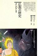 【全1-2セット】仏教の歴史〈インド〉(仏教コミックス)