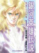 【全1-4セット】銀河英雄伝説 英雄たちの肖像(RYU COMICS)