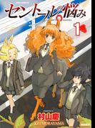【全1-15セット】セントールの悩み(RYU COMICS)