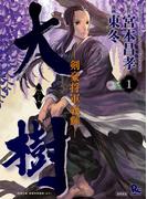 【全1-2セット】大樹―剣豪将軍義輝―(RYU COMICS)