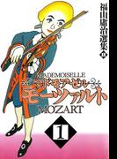 【全1-3セット】マドモアゼル・モーツァルト