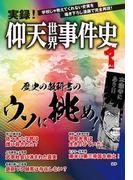 【全1-3セット】実録! 仰天世界事件史