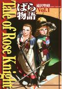 【全1-3セット】Tale of Rose Knight - ばら物語