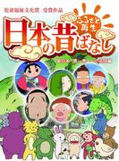 【全1-3セット】日本の昔ばなしシリーズ 単行本(eEHON コミックス)