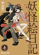 【1-5セット】奇異太郎少年の妖怪絵日記(マイクロマガジン☆コミックス)