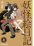 【全1-9セット】奇異太郎少年の妖怪絵日記(マイクロマガジン☆コミックス)