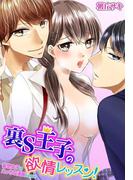 【全1-6セット】裏S王子の欲情レッスン!妄想女子はえっちな漫画がお好き