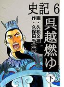 【6-10セット】史記