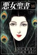 【16-20セット】悪女聖書